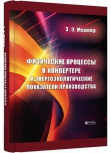 Физические процессы в конвертере и энергоэкологические показатели производства