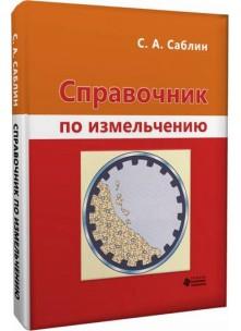 Справочник по измельчению