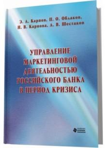 Управление маркетинговой деятельностью российского банка в период кризиса