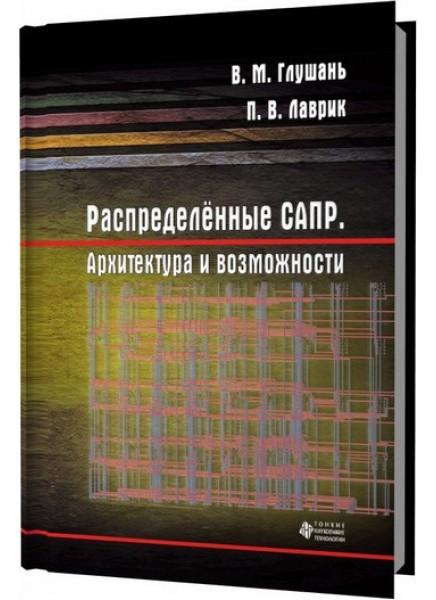 Распределённые САПР. Архитектура и возможности