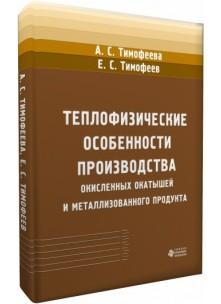 Теплофизические особенности производства окисленных окатышей и металлизованного продукта