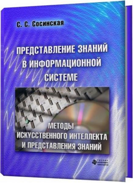 Представление знаний в информационной системе