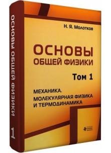 Основы общей физики. Т.1 Механика. Молекулярная физика и термодинамика