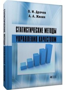 Статистические методы управления качеством