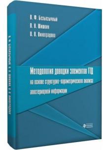 Методология доводки элементов ГТД на основе  структурно -параметрического анализа апостериорной информации