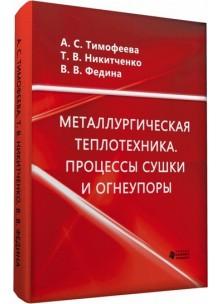 Металлургическая теплотехника. Процессы сушки и огнеупоры