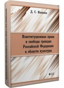 Конституционные права и свободы граждан Российской Федерации в области культуры
