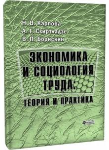 Экономика и социология труда: теория и практика