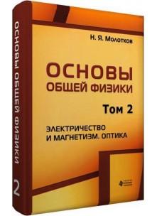 Основы общей физики. Т. 2 Электричество и магнетизм. Оптика