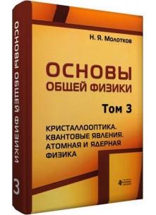Основы общей физики. Т. 3 Кристаллооптика. Квантовые явления. Атомная и ядерная физика