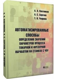 Автоматизированные способы определения значений параметров процесса токарной и фрезерной обработки на станках с ЧПУ
