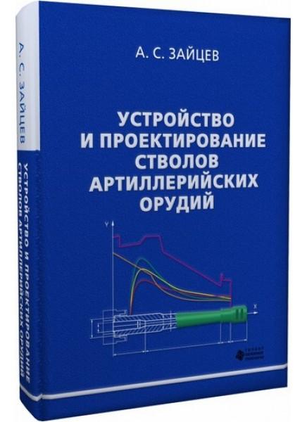 Устройство и проектирование стволов артиллерийских орудий