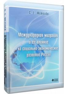 Международная миграция и ее влияние на социально-экономическое развитие России