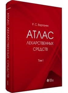 Атлас лекарственных средств. Том 1  (в 2 томах)