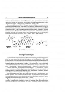 Атлас лекарственных средств. Том 2 (в 2 томах)
